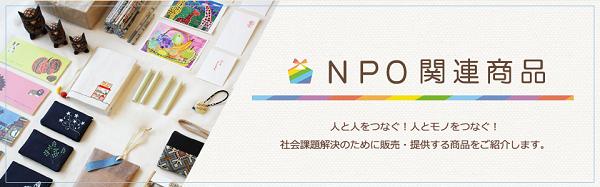 mainimg_special_npo