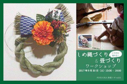 tatami_icatch