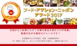 農林水産省主催フィードアクションニッポンアワード2017にて日本の100産品に糸島産ふともずくが選ばれました!