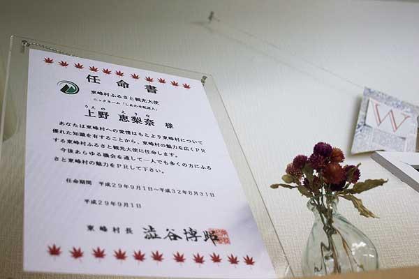 上野さんは、東峰村の澁谷村長より、ふるさとにも任命されているんです!
