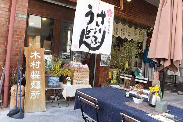 「木村製麺所」の看板と、「さいふうどん」ののれんが目印です!