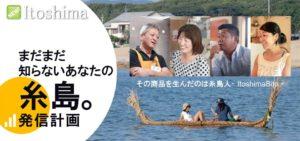 itoshima-yokamonTOP-kanban201608