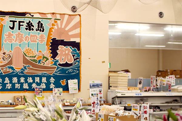 福岡の観光グルメおすすめスポット糸島の志摩の四季