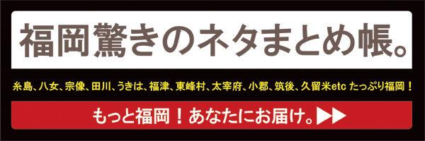 福岡観光、お土産、パワースポット情報など満載のもっと福岡TOPページへ!!