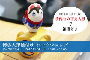 kijiyou_hakata