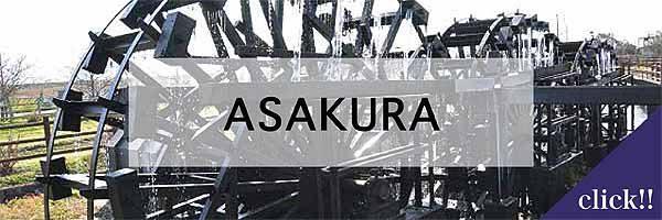 jititai_asakura