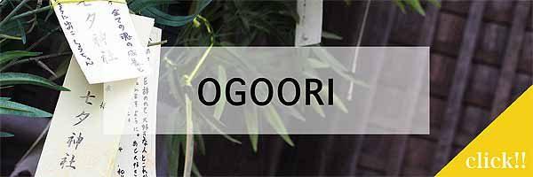 jititai_ogoori