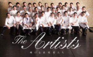 株式会社ひらまつホームページより、最前列中央が平松料理長