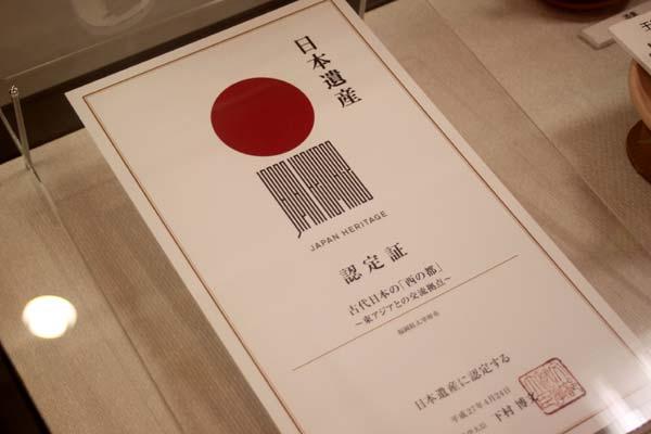 大宰府政庁跡は日本遺産にも登録
