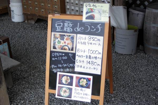 s-tofu_03