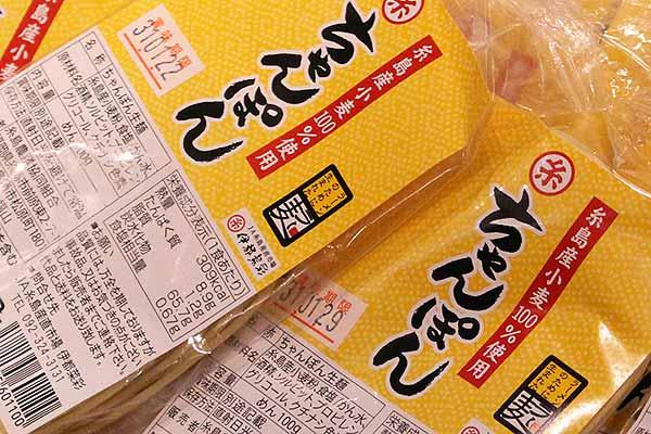 「ラー麦」を使用した麺にはこちらのマークを使用して良いそう。意外と見たことがある方も多いのでは?