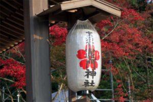 竃門神社本殿の提灯と紅葉