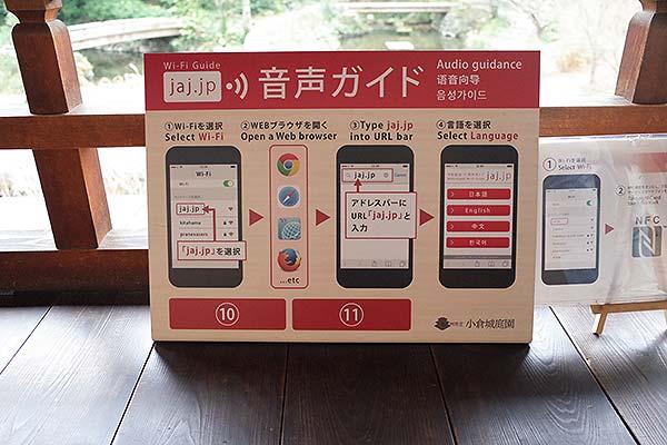 音声ガイドも英語・中国語・韓国語があります!