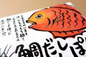 だしスープっ鯛!を使った鯛だしちゃんぽん