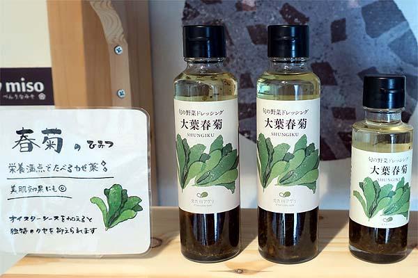 ごとう醤油のドレッシング大葉春菊の商品