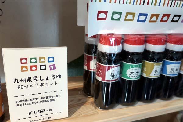 ごとう醤油九州県民しょうゆセット
