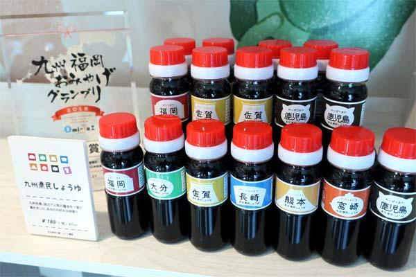 ごとう醤油九州県民しょうゆ