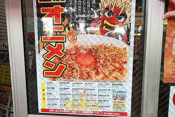 オニメンは「『豊前とうがらし』を使い、『鬼』を連想させる赤い色に仕上げた汁なしの麺料理(鶏肉のみ使用)」の、ご当地グルメ推進委員会から認定を受けた料理だそう!