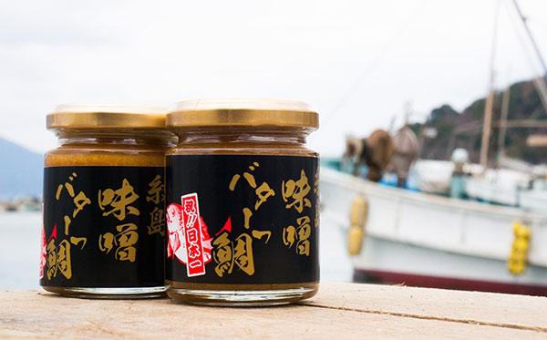 糸島・味噌バターっ鯛