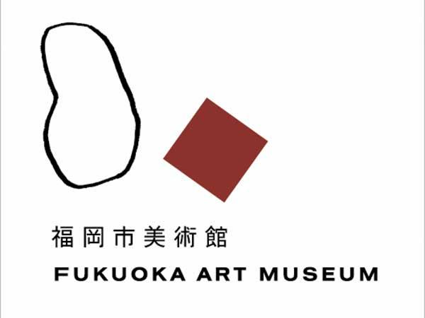 ロゴマークも一新!大濠公園を表す手描きの線と、美術館を表すレンガ色の正方形が寄り添っています。