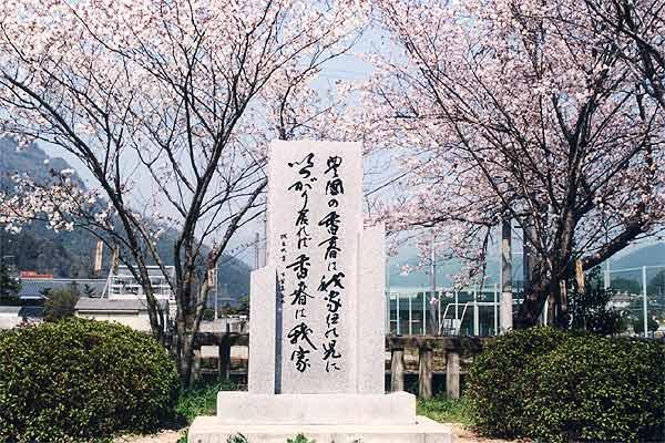 香春町の万葉歌碑