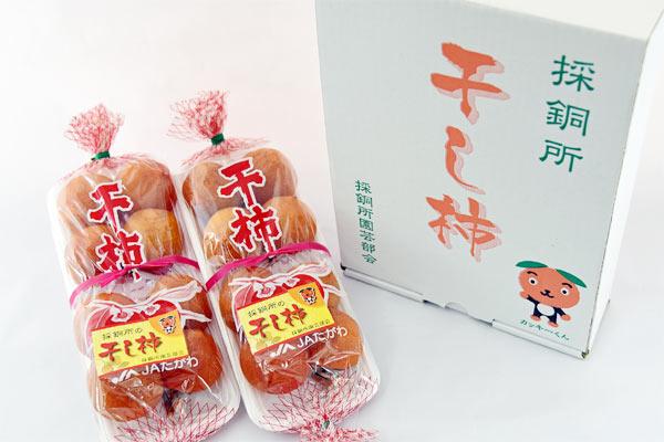 香春町採銅所の特産品あま干し柿