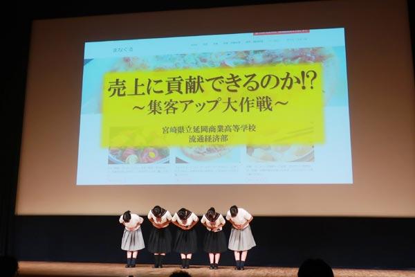 延岡商業高校(宮崎代表)