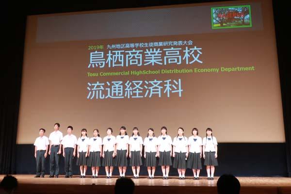 鳥栖商業高校(佐賀代表)