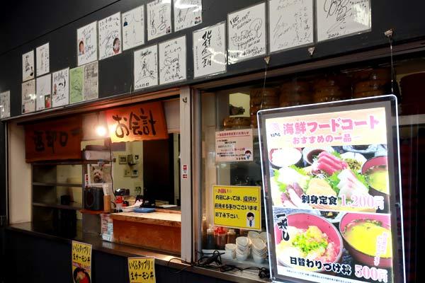 福岡・芦屋町のとと市場の海鮮丼は有名人も