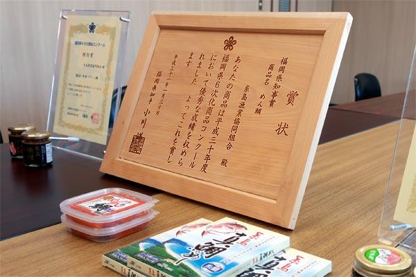 糸島めん鯛は福岡県6次化商品コンクールで福岡県知事賞