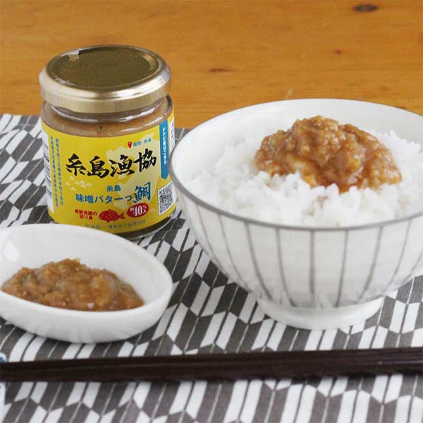 糸島味噌バターっ鯛